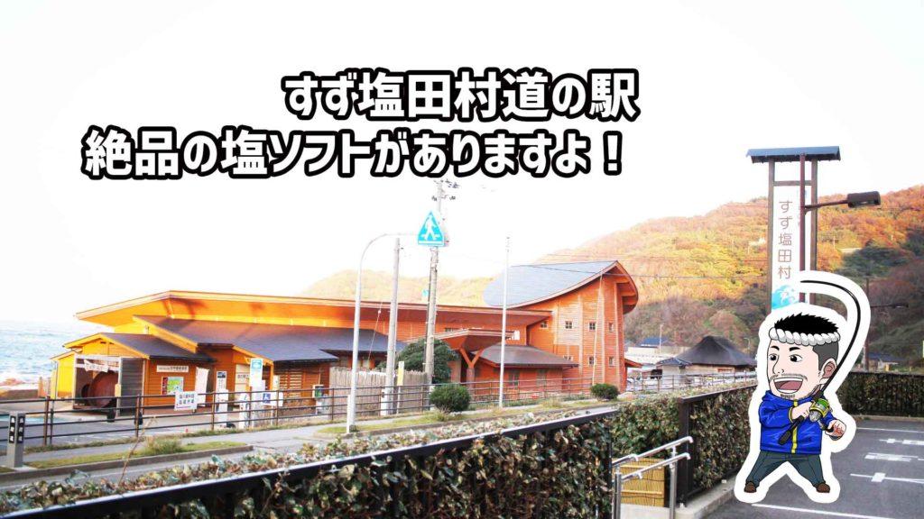 奥能登遊漁船シーク号珠洲すず塩田村道の駅