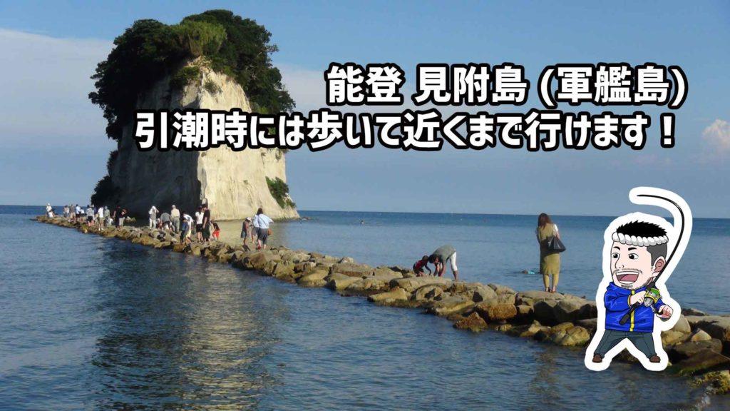 能登 見附島(軍艦島)